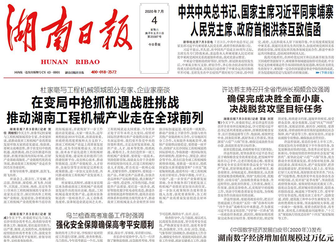 湖南日报登报热线电话