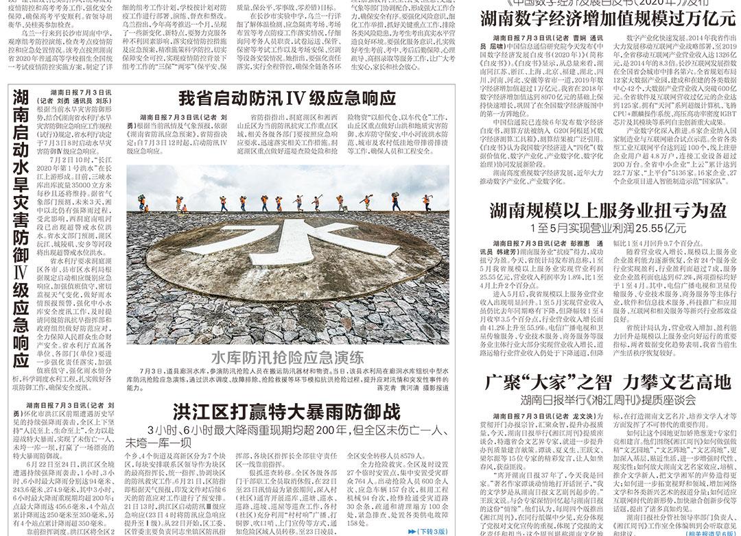 湖南日报挂失登报遗失声明公告