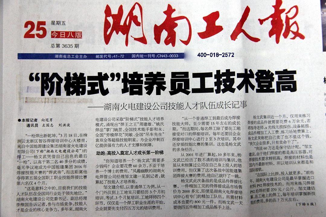 湖南工人报社登报中心