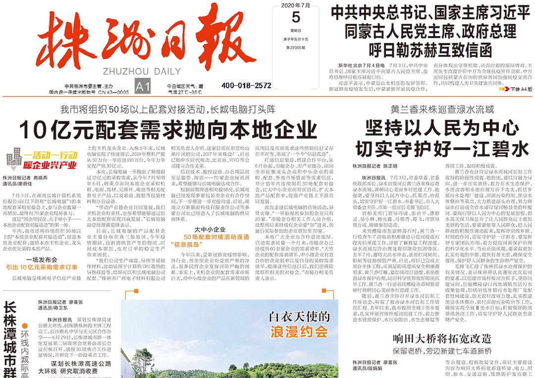 株洲日报社登报中心