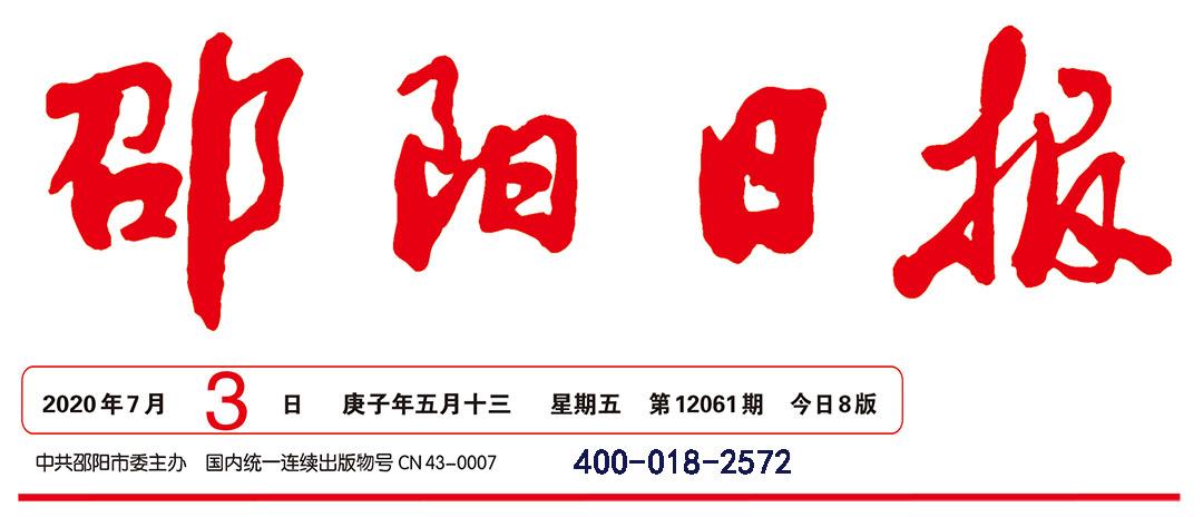 邵阳日报社