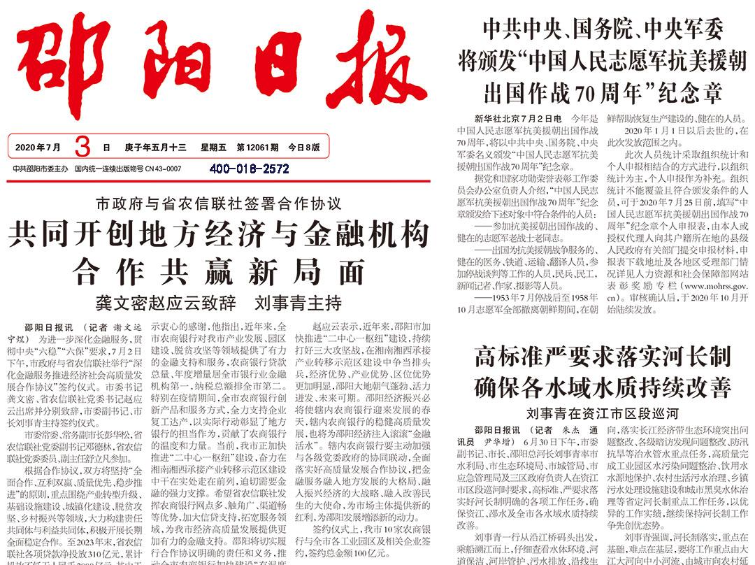 邵阳日报登报热线电话