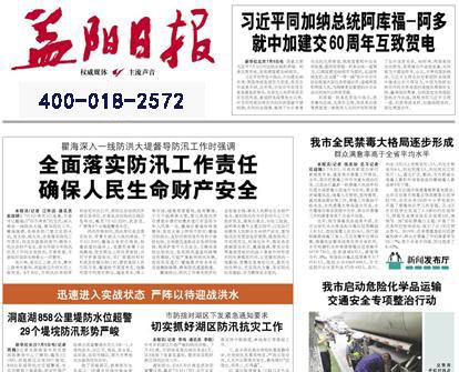 益阳日报社广告部