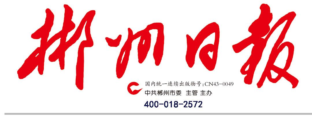郴州日报登报中心