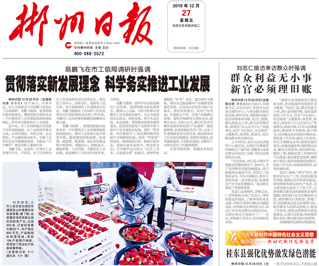 郴州日报登报热线电话