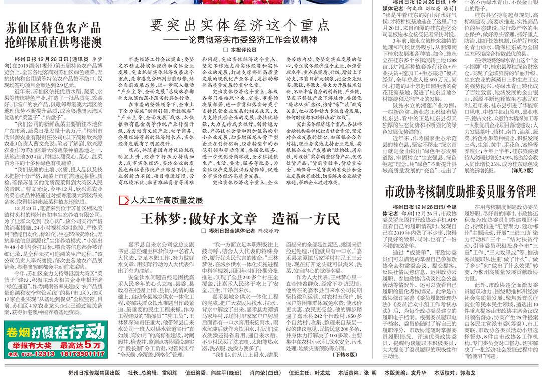 郴州日报登报挂失遗失声明公告