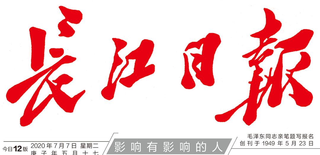 长江日报登报中心