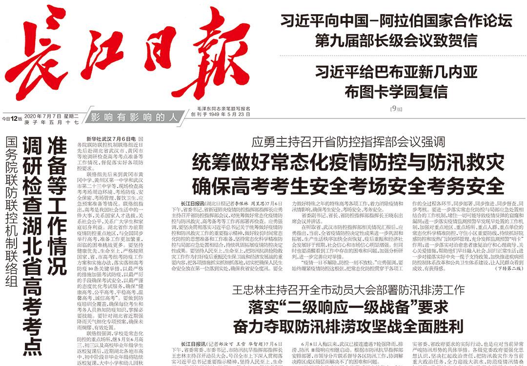 长江日报登报热线电话