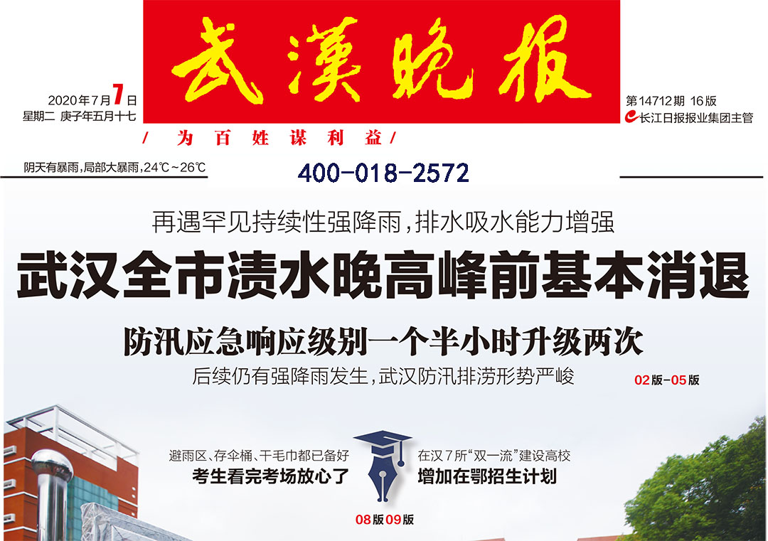 武汉晚报登报热线电话