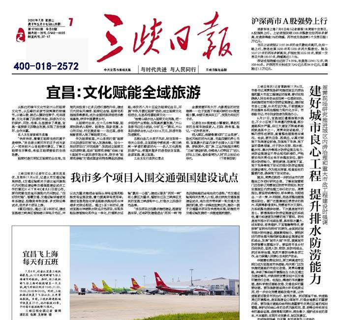 三峡日报登报中心