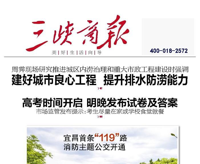 三峡商报社登报中心
