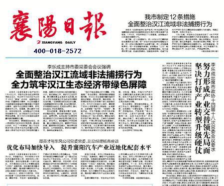 襄阳日报广告部