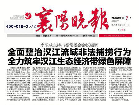 襄阳晚报登报中心