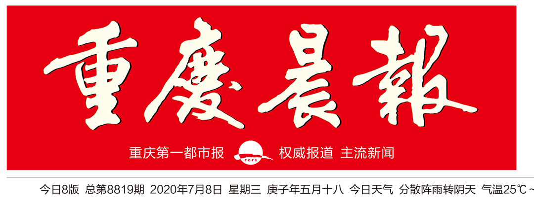重庆晨报登报中心