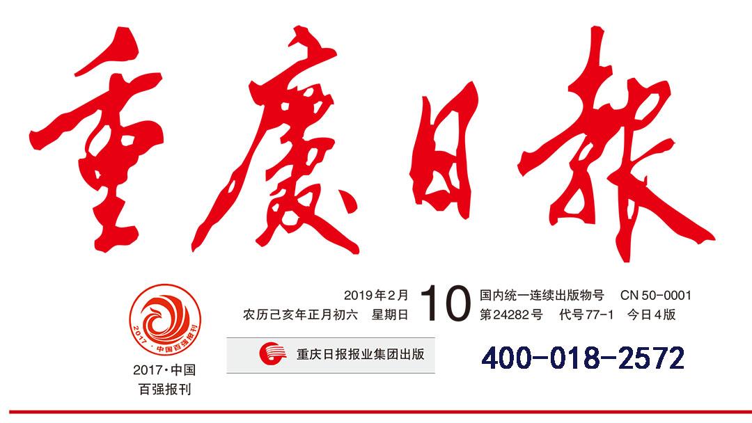 重庆日报社广告部