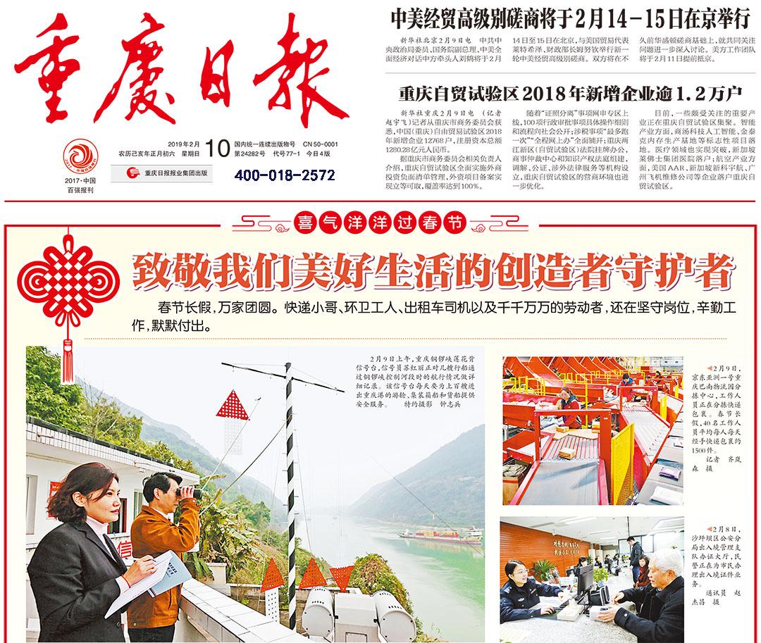 重庆日报登报热线电话