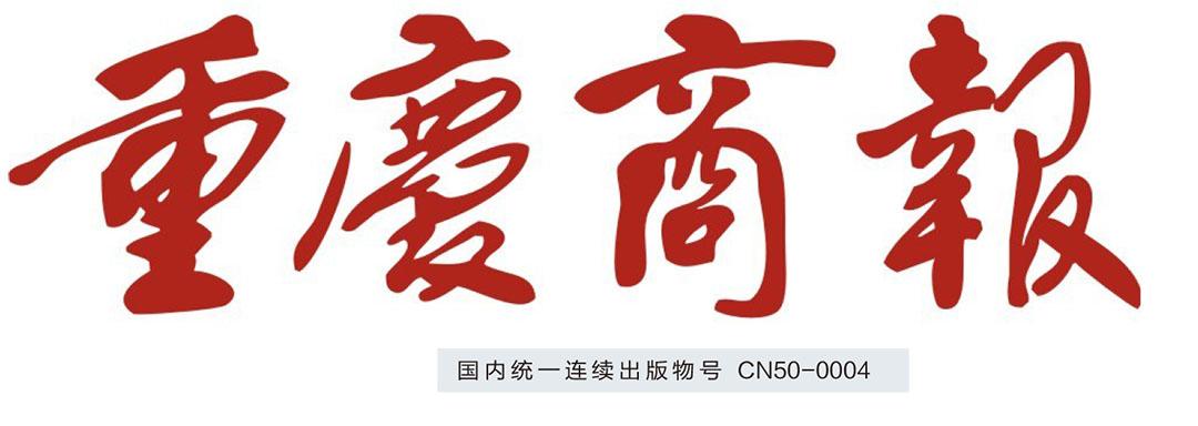重庆商报社登报中心