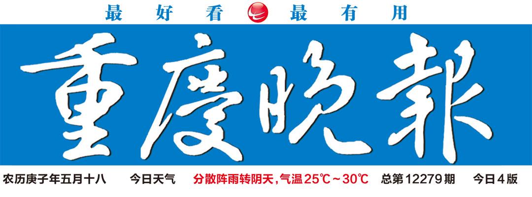 重庆晚报登报中心