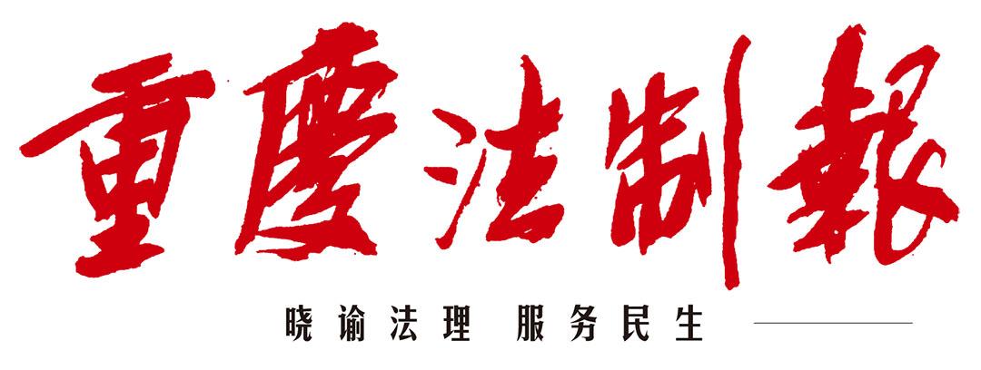 重庆法制报社广告部