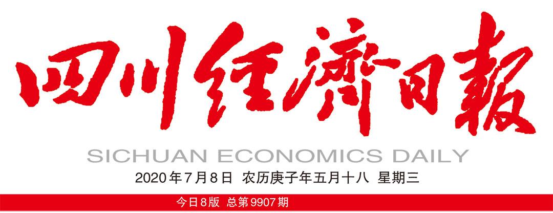 四川经济日报登报中心
