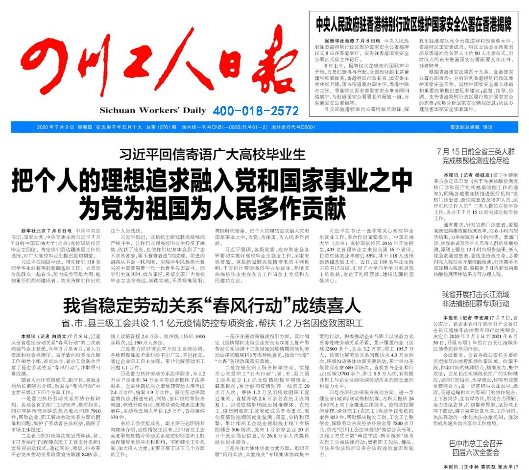 四川工人日报登报中心