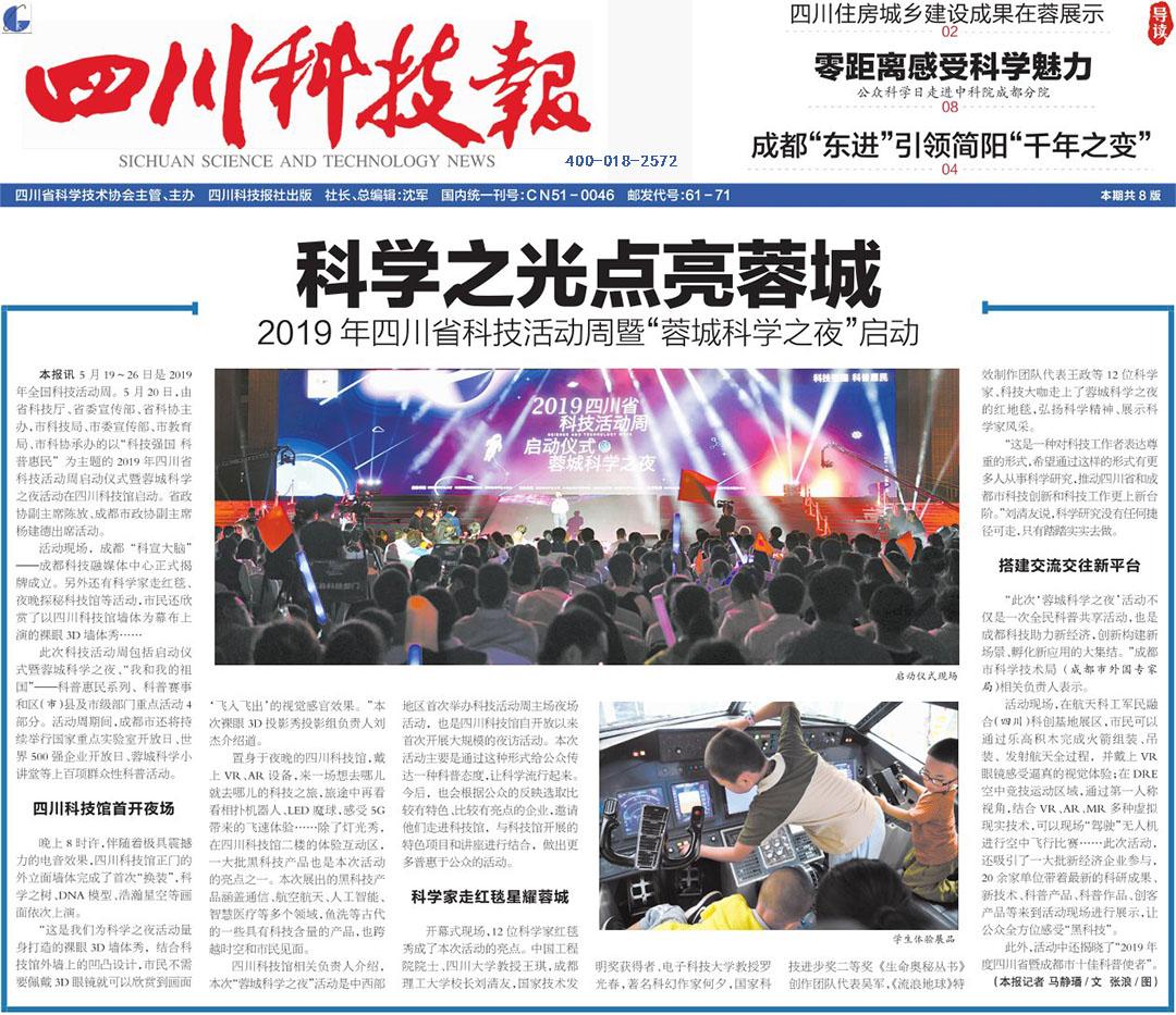 四川科技报登报中心