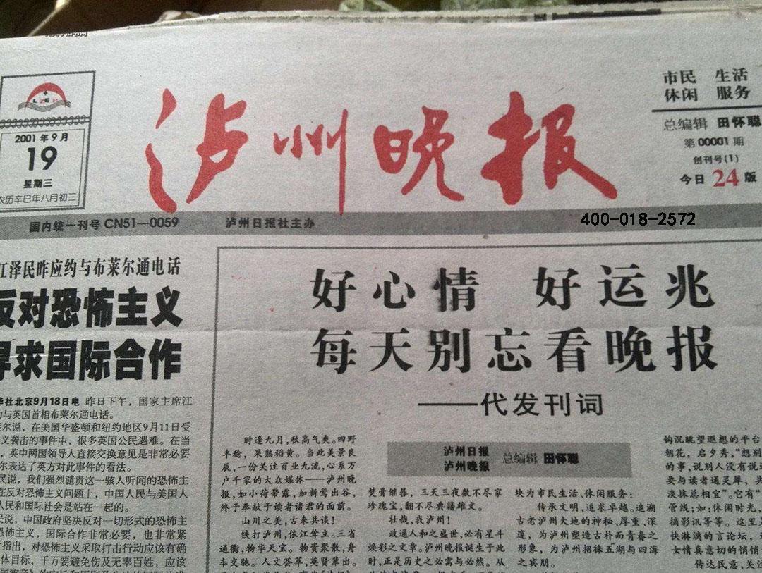 泸州晚报登报中心