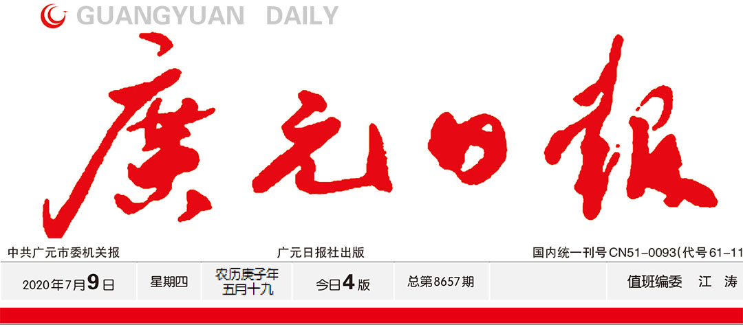 广元日报登报中心
