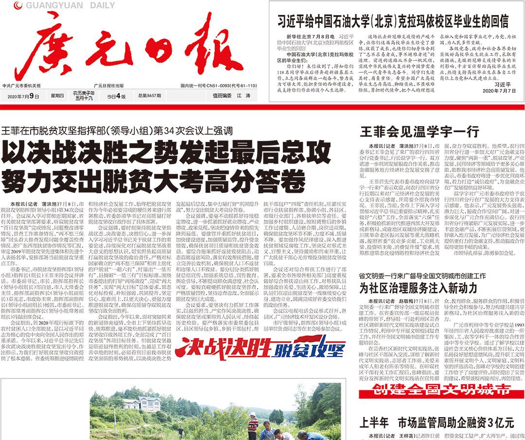 广元日报登报热线电话