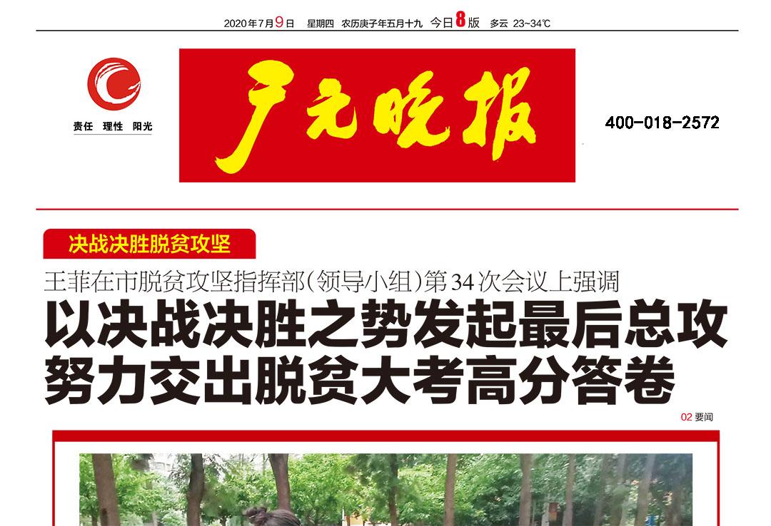 广元晚报登报中心
