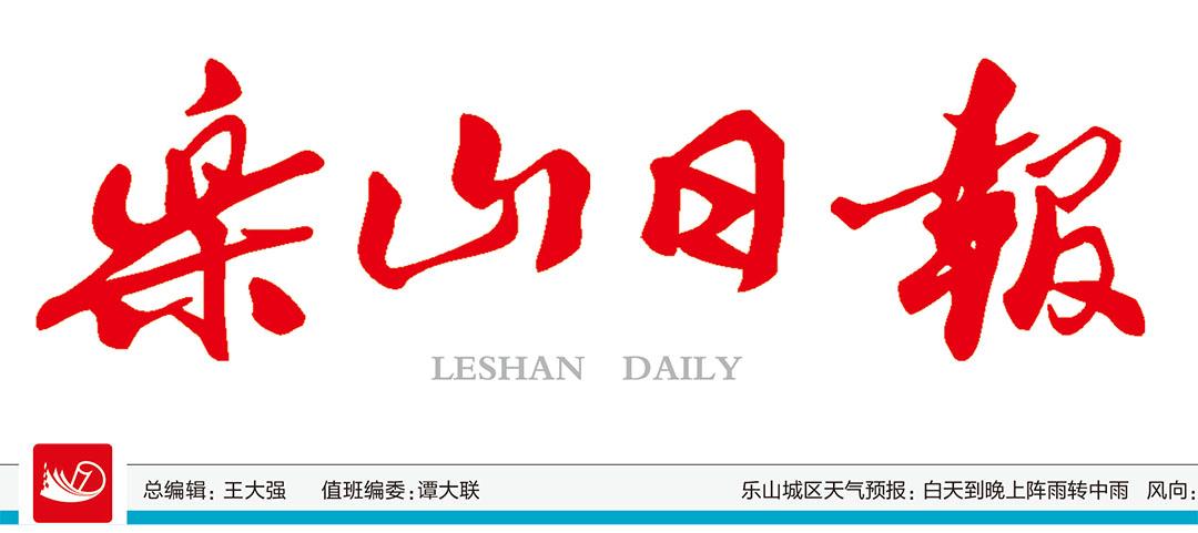 乐山日报社广告部