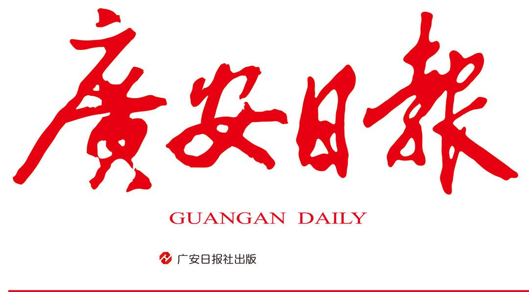 广安日报登报中心