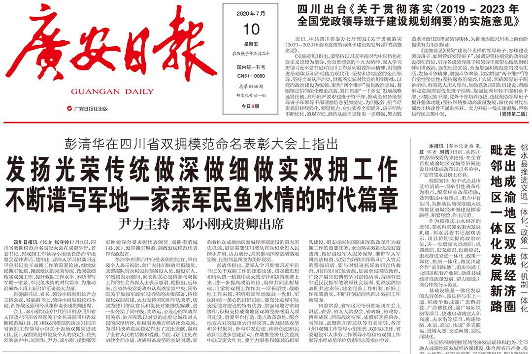 广安日报登报热线电话