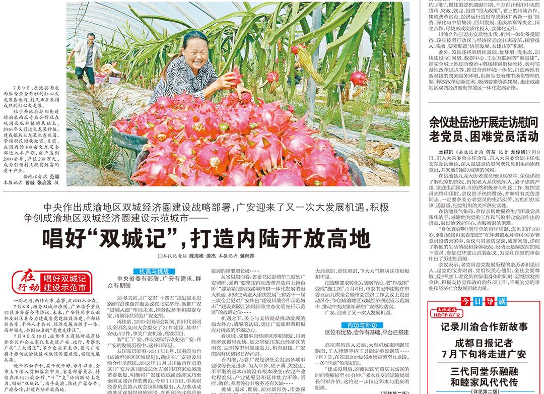 广安日报登报挂失遗失声明公告