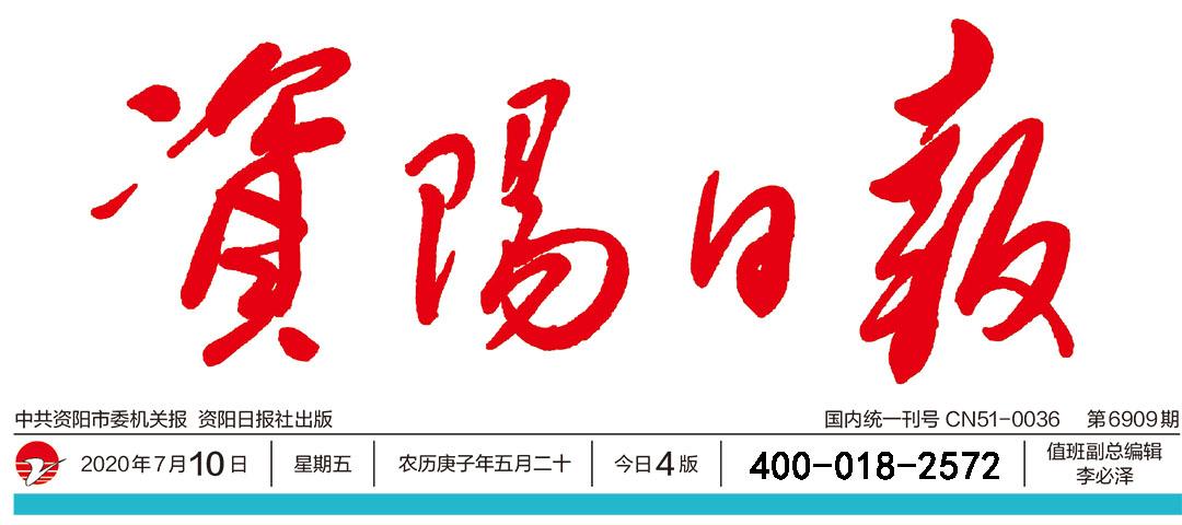 资阳日报登报中心
