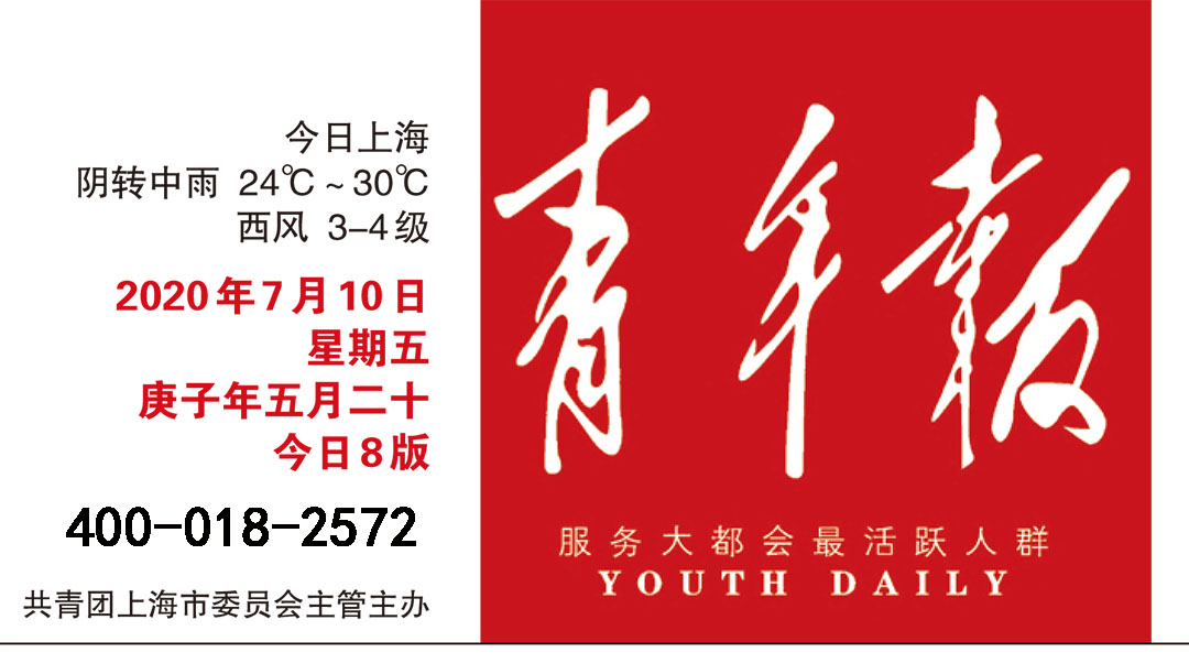 上海青年报登报中心