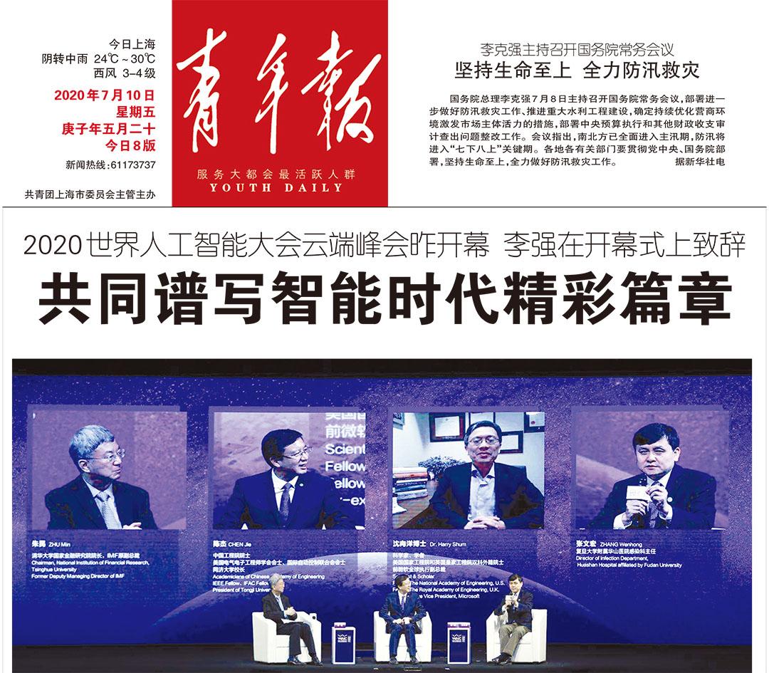 上海青年报登报热线电话