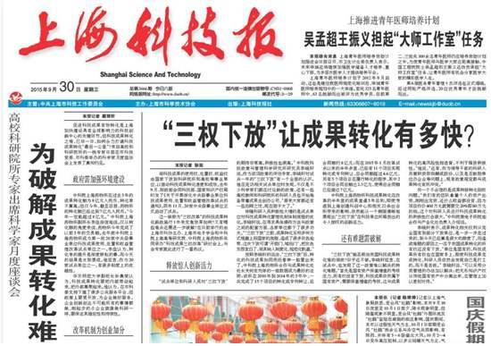 上海科技报登报中心