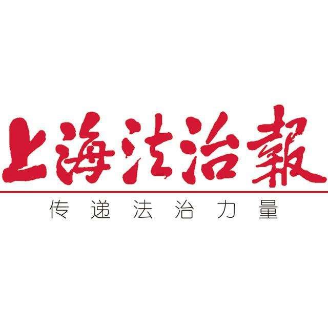 上海法治报登报中心
