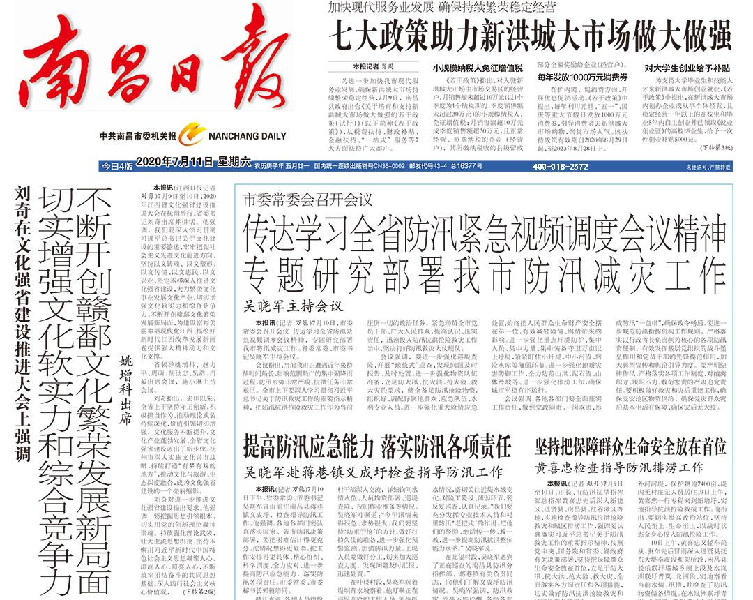 南昌日报登报中心