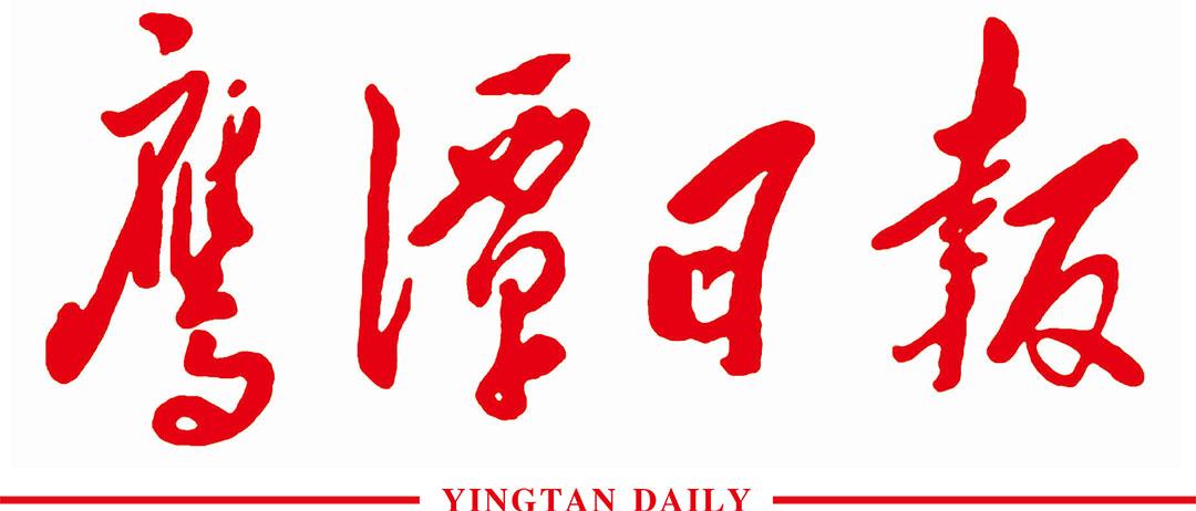 鹰潭日报社广告部