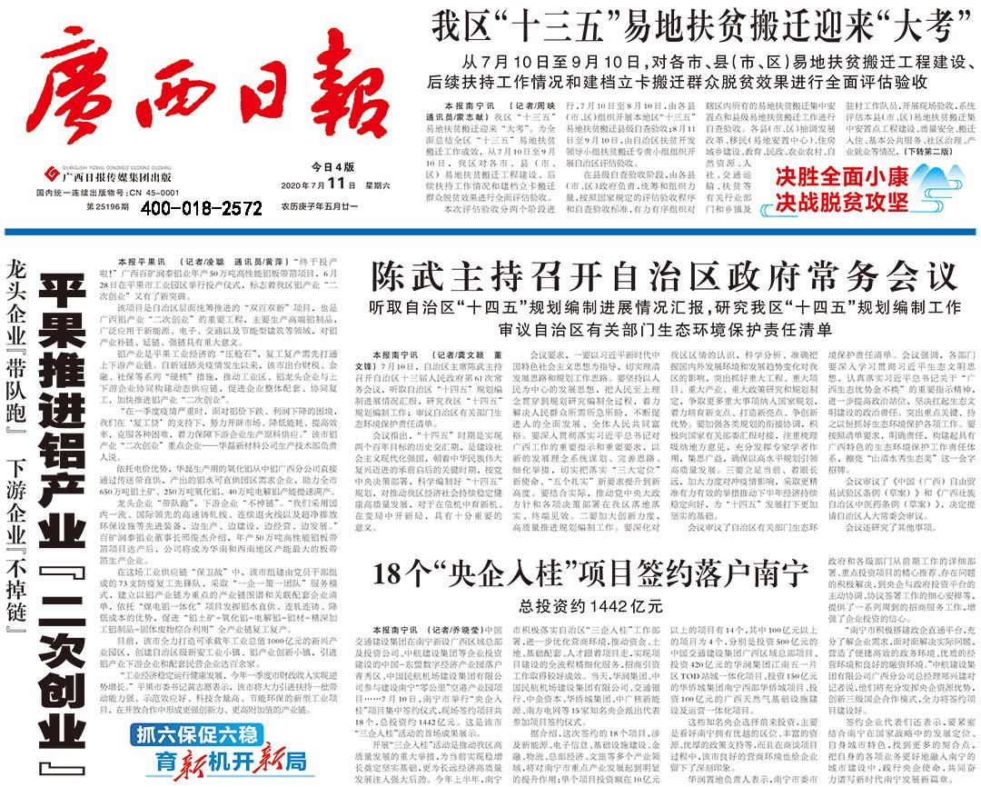广西日报登报热线电话