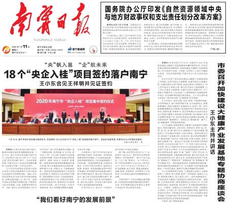南宁日报登报中心