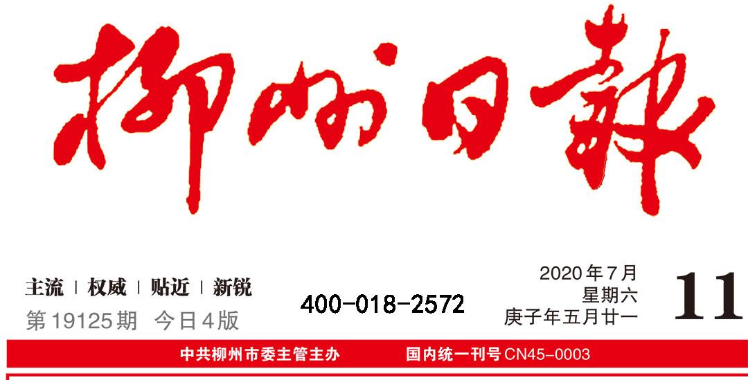 柳州日报登报中心
