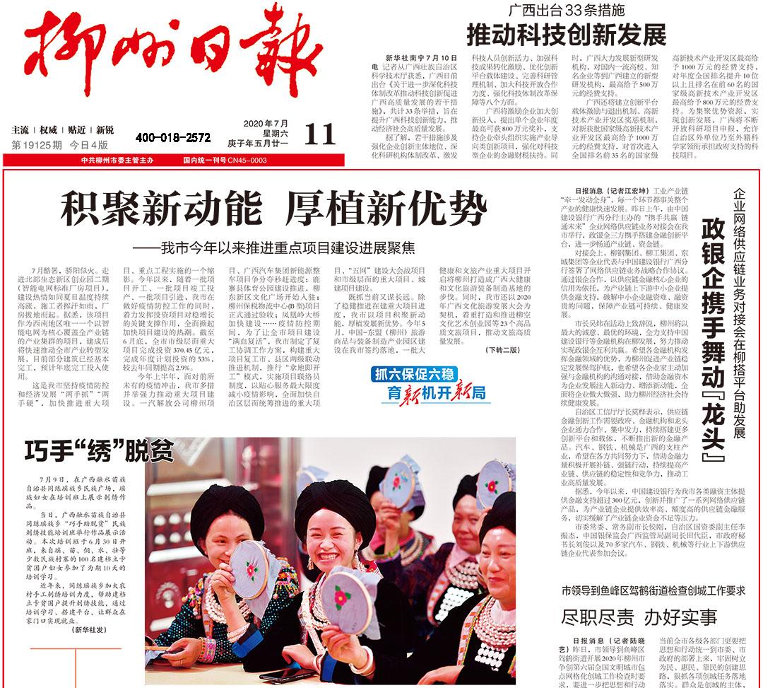 柳州日报登报热线电话