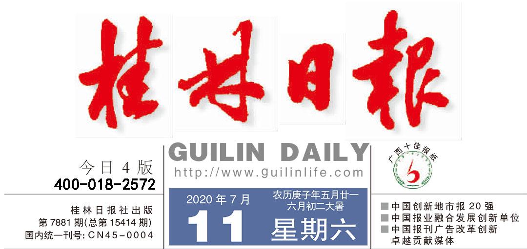 桂林日报登报中心