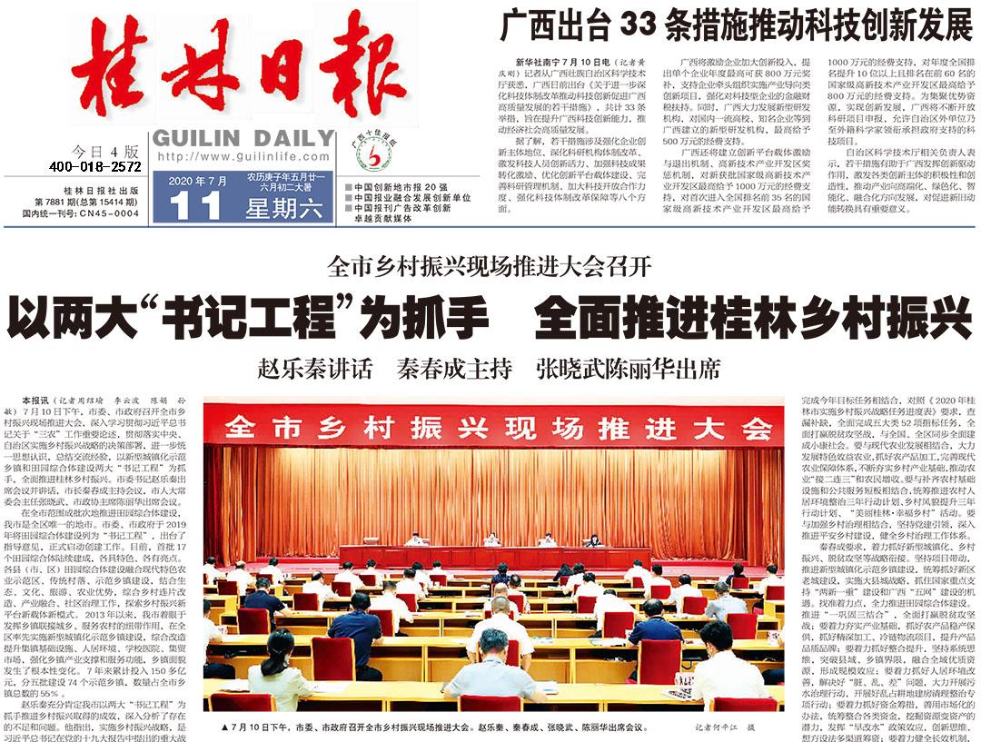 桂林日报登报热线电话