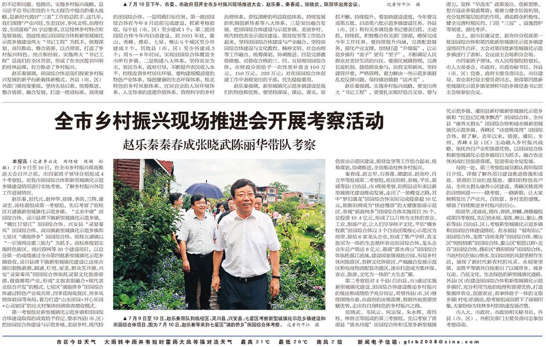 桂林日报挂失登报遗失声明公告