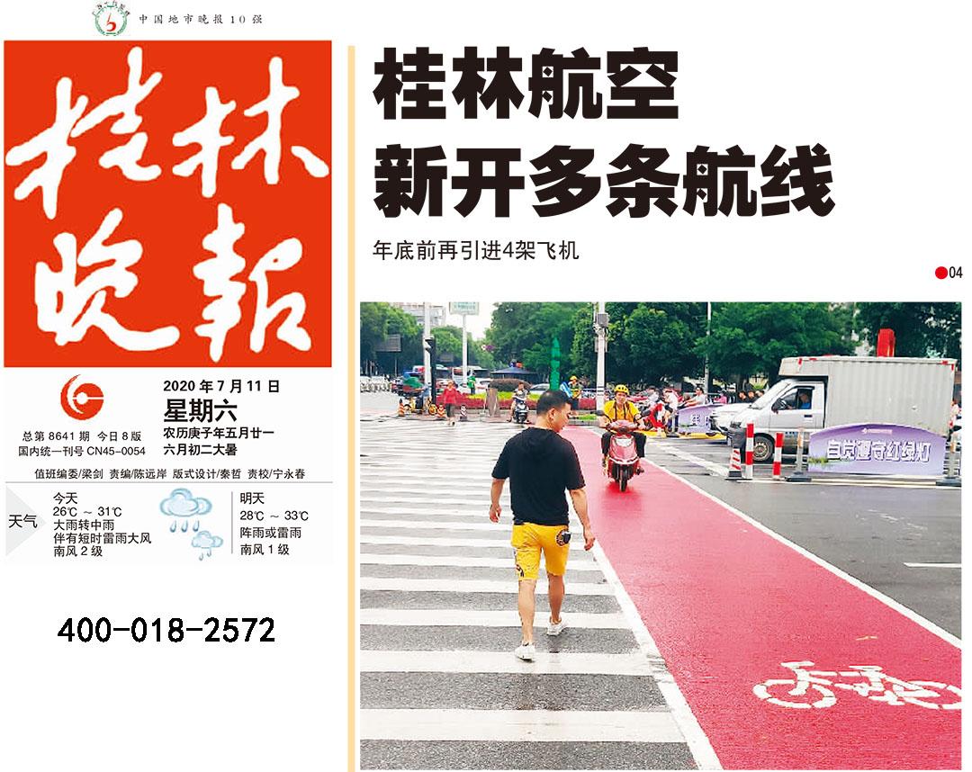 桂林晚报社广告部