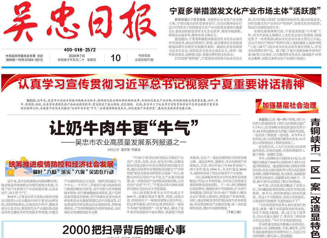 吴忠日报登报热线电话